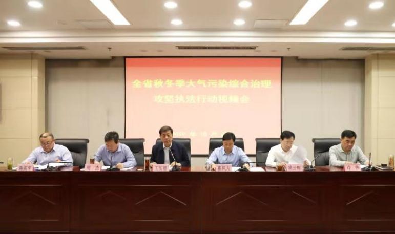 山东省生态环境厅召开全省秋冬季大气污染综合治理攻坚执法行动视频会议